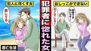 【漫画】犯罪者を愛してしまうストックホルム症候群とは?犯罪者に恋をしてしまった女の末路・・・(マンガ動画)