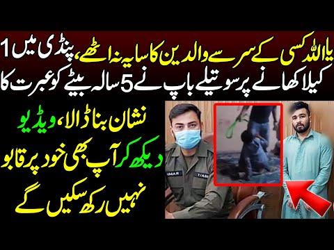 راولپنڈی میں سوتیلے باپ نے پانچ سالہ معصوم بچے کو مخض ایک کیلا کھانے پرپائپ سے پیٹ ڈالا:ویڈیو دیکھیں