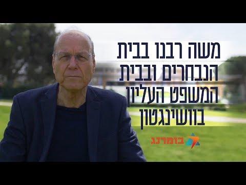 """משה רבינו מעל נשיאי ה""""עליון"""" בארה""""ב"""