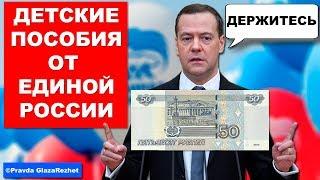 Единая Россия против детских пособий выше 50 рублей | Pravda GlazaRezhet