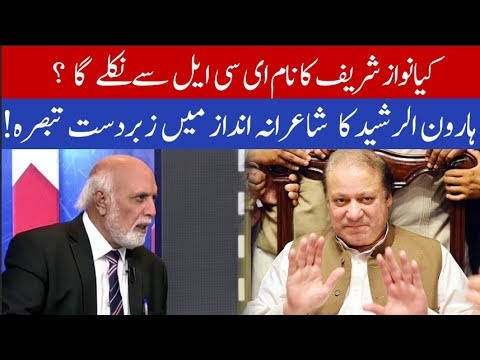 Haroon ur Rasheed reveals the unknown facts of Nawaz Sharif's ECL issue | 15 Nov 2019 | 92NewsHD