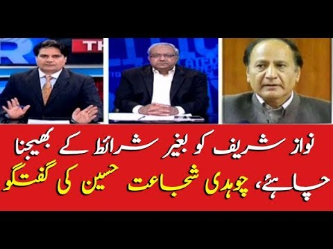 """There should be no conditions for Nawaz Sharif,"": Chaudhry Shujaat Hussain"