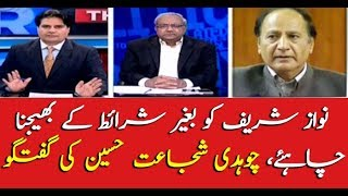 """""""There should be no conditions for Nawaz Sharif,"""": Chaudhry Shujaat Hussain"""