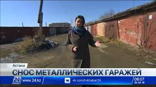Незаконно установленные металлические гаражи снесут в Астане