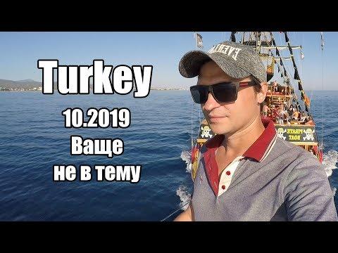 """Уровень """"Турция"""" - прохождение"""