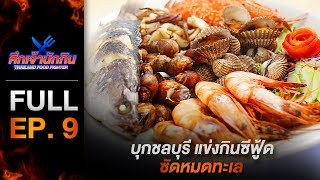[Full Episode] รายการศึกเจ้านักกิน Thailand Food Fighter EP.9
