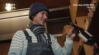 あってくれてありがとう:wineshop AZURE BLUE(守山市)編