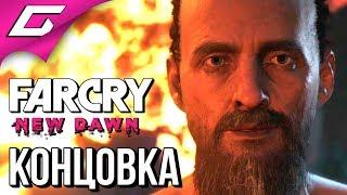 FAR CRY New Dawn ➤ ФИНАЛ \ КОНЦОВКА