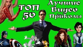 ТОП 50 - Лучшие видео приколы [This Is Спарта]
