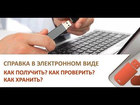 Справка в электронном виде. Как получить? Как проверить? Как хранить?
