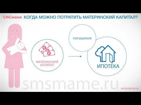 Материнский капитал, как получить, какие нужны документы. Всё о материнском капитале. MAMAmobi