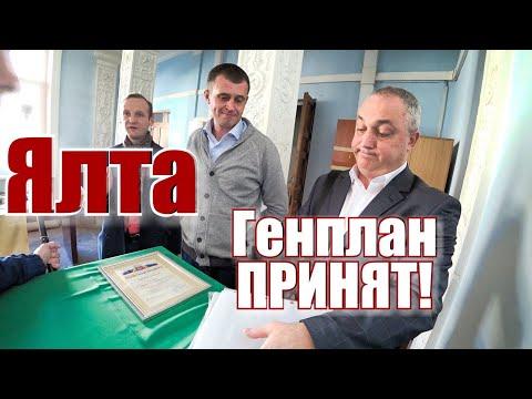 Ялта. Генплан 2018. Ответы депутатов. Место под кладбище. Крым сегодня