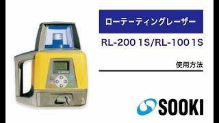 ローテーティングレーザー RL-200 1S
