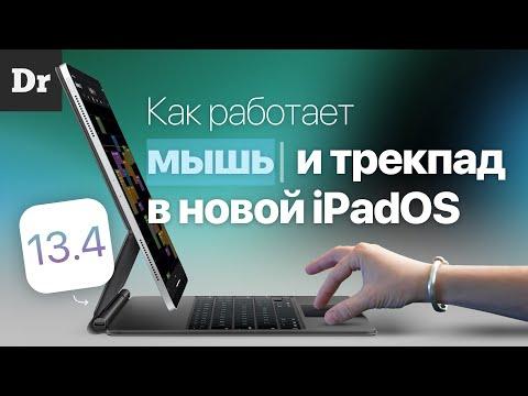 Что дает МЫШЬ и ТРЕКПАД на iPad Pro и iPad mini?