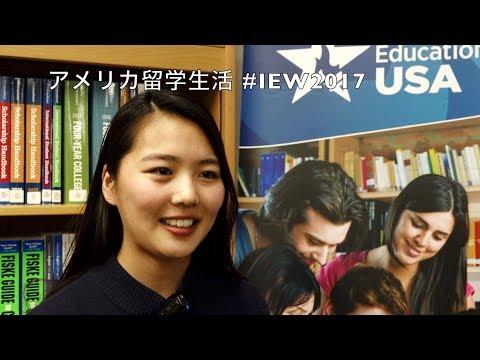 アメリカ留学生活 #IEW2017