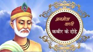 Non Stop Kabir Amritwani   Kabir Ji Ke Dohe - YouTube