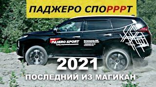 MITSUBISHI PAJERO SPORT 2021 - ทดลองขับโดย Alexander Mikhelson / Pajero Sport 2021