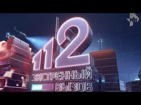 Экстренный вызов 112 эфир от 09.10.2019 года
