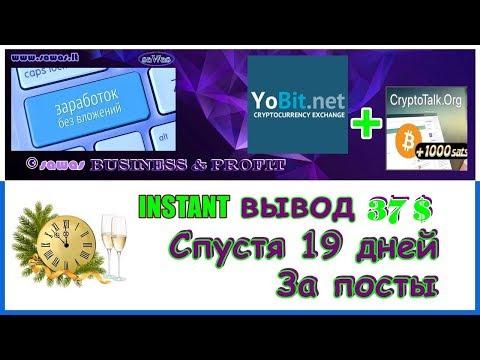 INSTANT вывод 37 $. Спустя 19 дней. За посты - YoBit+CryptoTalk - Заработок БЕЗ вложений, 31.12.2019