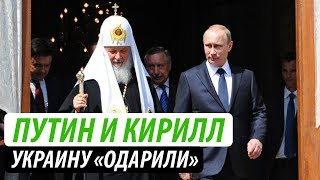 Как Путин и Кирилл Украину «одарили»