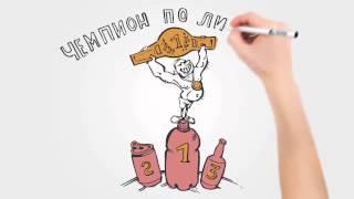 Трезвая Россия - Урок Трезвости!