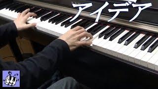 星野源〈アイデア〉NHK連続テレビ小説『半分、青い。』主題歌耳コピピアノでれっつ♪