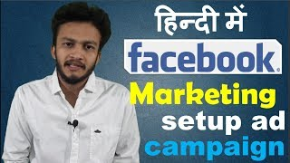 {HINDI} How to Create Facebook Ads || Step by Step Guide to start  facebook marketing campaigns