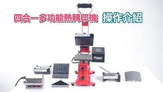 四合一多功能熱轉印機置換教學   奕昇有限公司