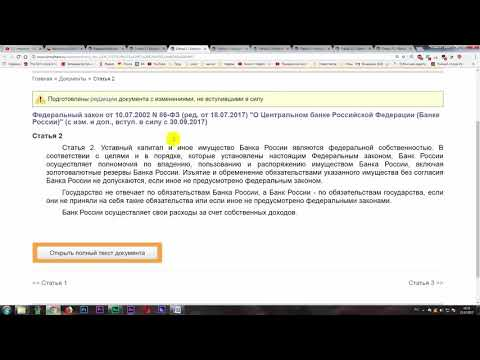 Банк России судится с Правительством РФ! Все по закону
