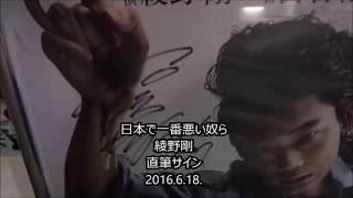 日本で一番悪い奴ら綾野剛直筆サイン2016618綾野剛