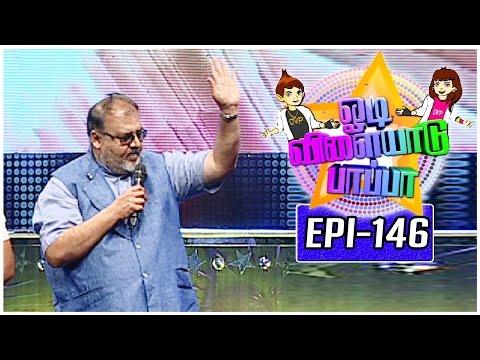 Odi Vilayadu Pappa - 5   Epi 146   Best Performers -Rethika,Dhansika and Rinesh Raja   19/04/2017