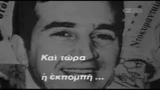 Φρέντυ Γερμανός – 21 Μαΐου 1999 | Β ΜΕΡΟΣ | ΕΡΤ
