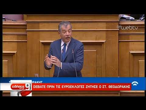 Υψηλοί τόνοι στη Βουλή από την αντιπολίτευση   10/05/2019   ΕΡΤ