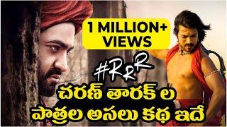 Rajamouli RRR Movie Real Story | Ram Charan | Jr NTR | Komaram Bheem | Alluri Sitarama Raju