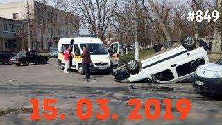 ☭★Подборка Аварий и ДТП/Russia Car Crash Compilation/#849/March 2019/#дтп#авария
