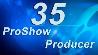 35_Разделение изображения на слои в ProShow Producer (Layers)