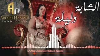 اغاني طرب MP3 Cheba Dalila 2019 l Thala Fi Wlidati / نبغيك نهار موتي ( EXCLUSIVE LIVE ) تحميل MP3