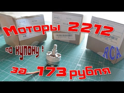 Обзор моторов  2212 800KV 2-4S от Mi Drone