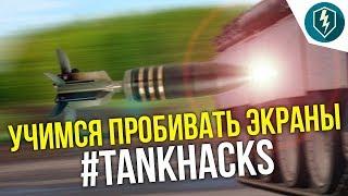 Учимся пробивать экраны #TankHacks WoT Blitz