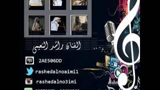 تحميل و مشاهدة الميق يمه يمه - راشد النعيمي #النسخة_الأصلية ( حصريا ) MP3