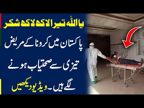 پاکستان میں کرونا وائرس کے شکار مریض تیزی سے صیحتیاب ہونے لگے