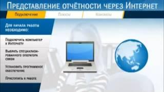 Бухгалтерское обслуживание - системы сдачи электронной отчетности.