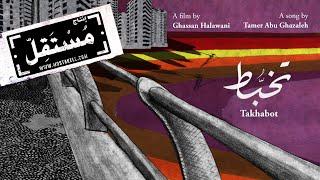 تحميل اغاني Tamer Abu Ghazaleh - Takhabot feat. Ghassan Halwani تامر أبو غزالة - تخبط - مع غسان حلواني MP3