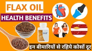 बीमारियों से रहिए कोसो दूर [Modicare Well Flax Oil Uses & Health Benefits] - Download this Video in MP3, M4A, WEBM, MP4, 3GP
