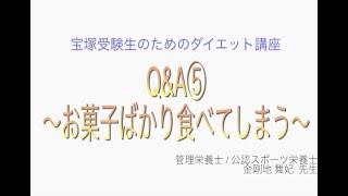 宝塚受験生のダイエット講座〜Q&A⑤お菓子ばかり食べてしまう〜のサムネイル