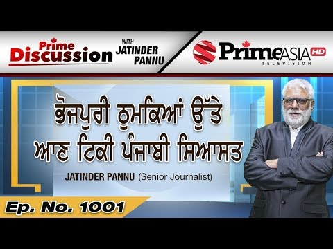 Prime Discussion (1001) || ਭੋਜਪੁਰੀ ਠੁਮਕਿਆਂ ਉੱਤੇ ਆਣ ਟਿਕੀ ਪੰਜਾਬੀ ਸਿਆਸਤ