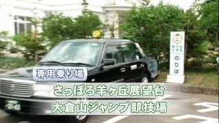 体験レポート夢大地北海道ガイドタクシー