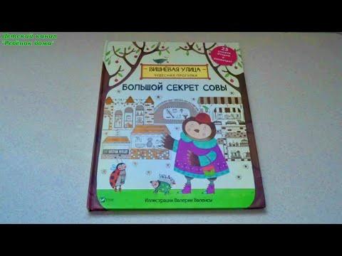 """Книга с окошками для дошкольников """"Большой секрет совы""""."""