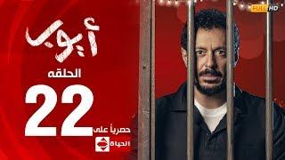 مسلسل أيوب بطولة مصطفى شعبان – الحلقة الثانية والعشرون (٢٢) | (Ayoub Series ( EP 22