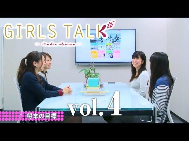 ZENKEN GIRLS TALK ガールズトーク vol.4
